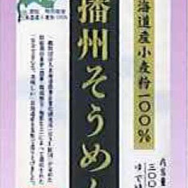 特別栽培北海道小麦粉播州そうめん (1箱30袋)