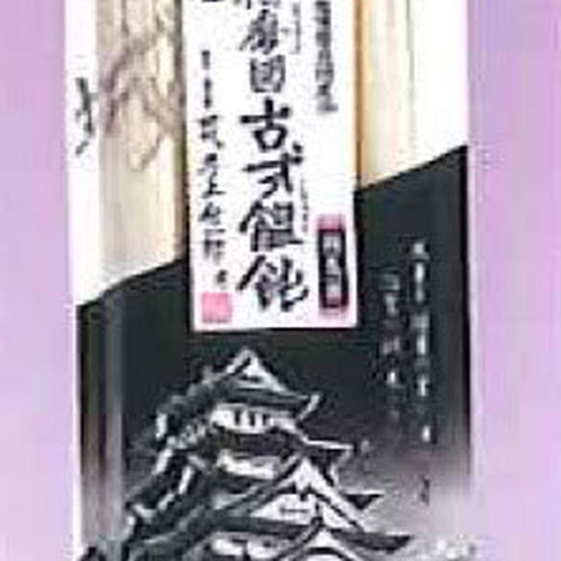 古式城饂飩 (1箱30袋)