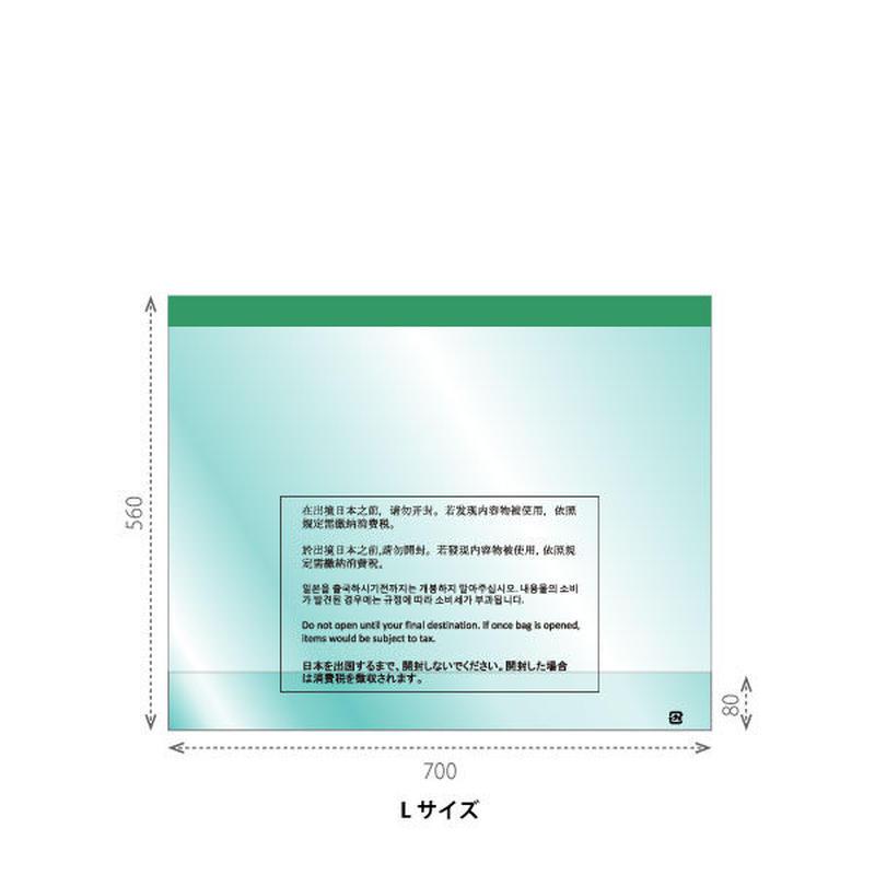 セキュリティーバッグ:免税袋 AタイプLサイズ  (1ケース200枚入り)