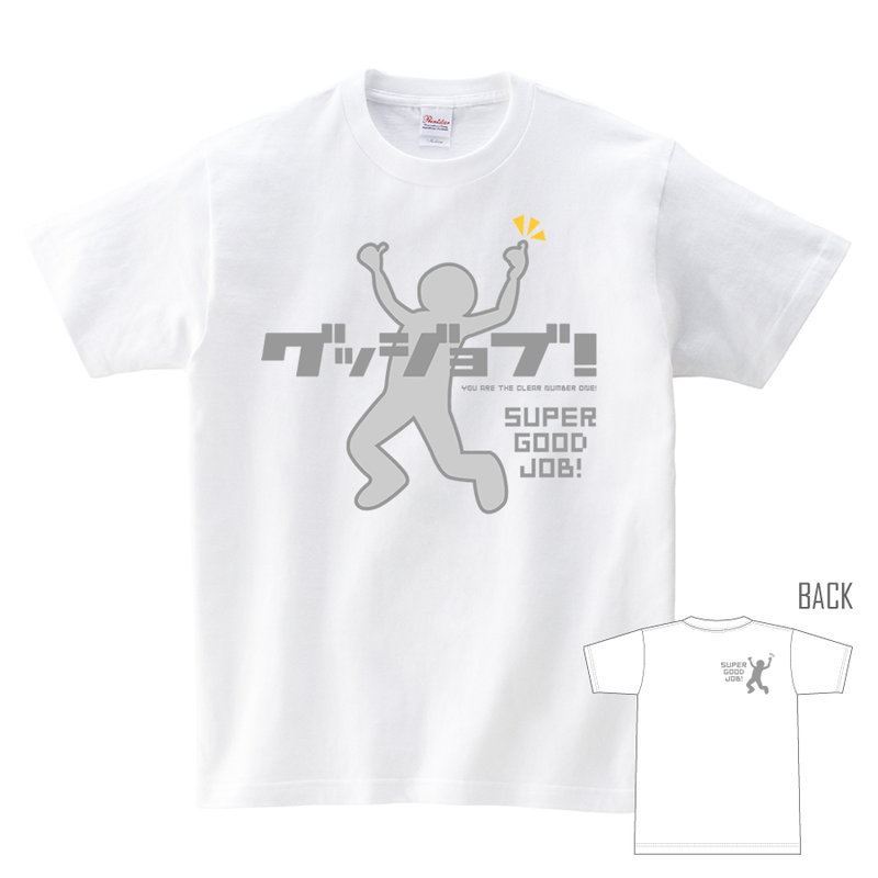 Tシャツ:グッジョブ!