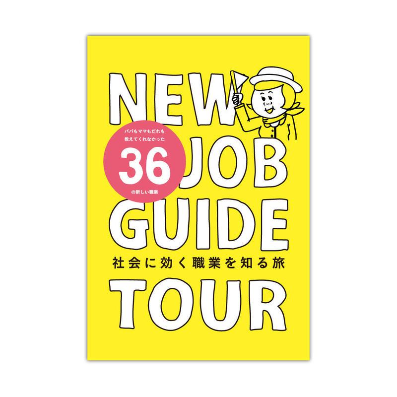 NJGT オリジナルブック