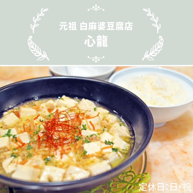 心龍特製!元祖白麻婆豆腐丼