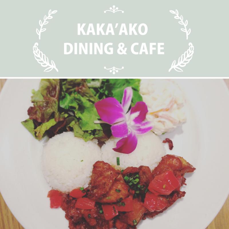 ハワイの定番家庭料理モチコチキン/KAKA'AKO DINING &CAFE