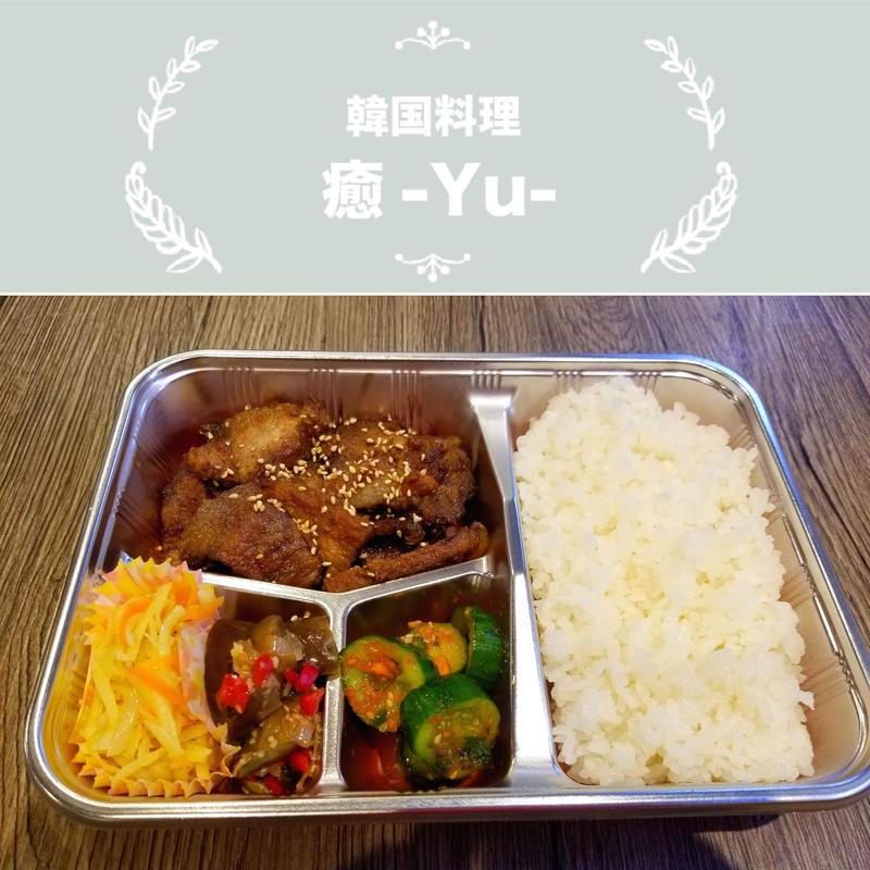 【12:30〜配送OK】癒/豚カルビ弁当