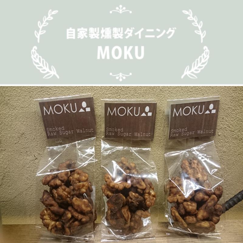 燻製ダイニングMOKU/燻製黒糖クルミ