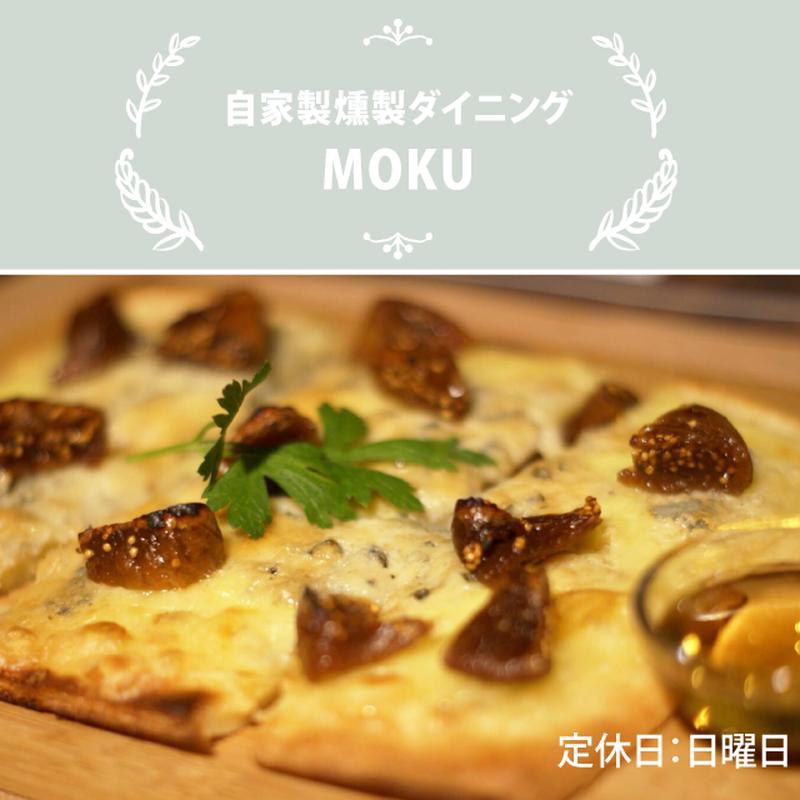 【ディナー限定】燻製ダイニングMOKU/ラムイチジクとブルーチーズの四角いピザwith オーガニックアガベ