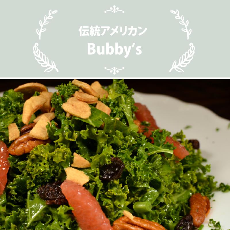 Bubby's/ケールシトラスサラダ