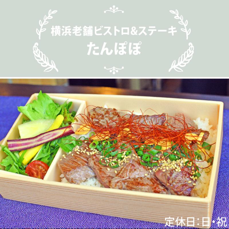 たんぽぽ/カットステーキ丼