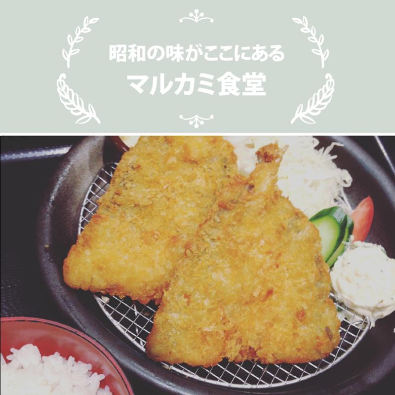 マルカミ食堂/大判アジフライ定食