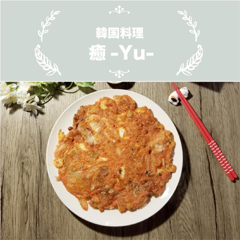 【12:30〜配送OK】癒/キムチチヂミ(チーズトッピング)