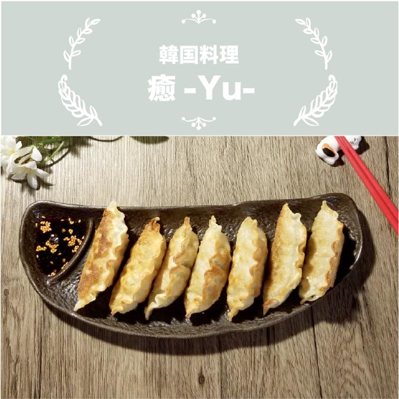 【12:30〜配送OK】癒/韓国風焼き餃子