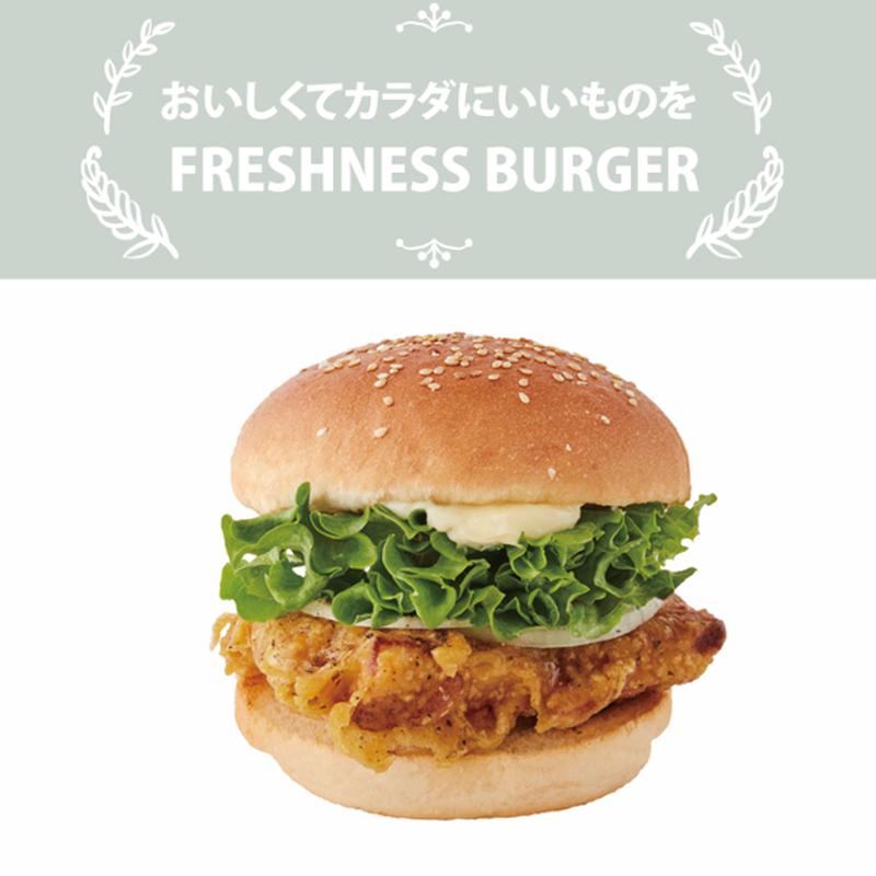 フレッシュネスバーガー/塩レモンチキンバーガー