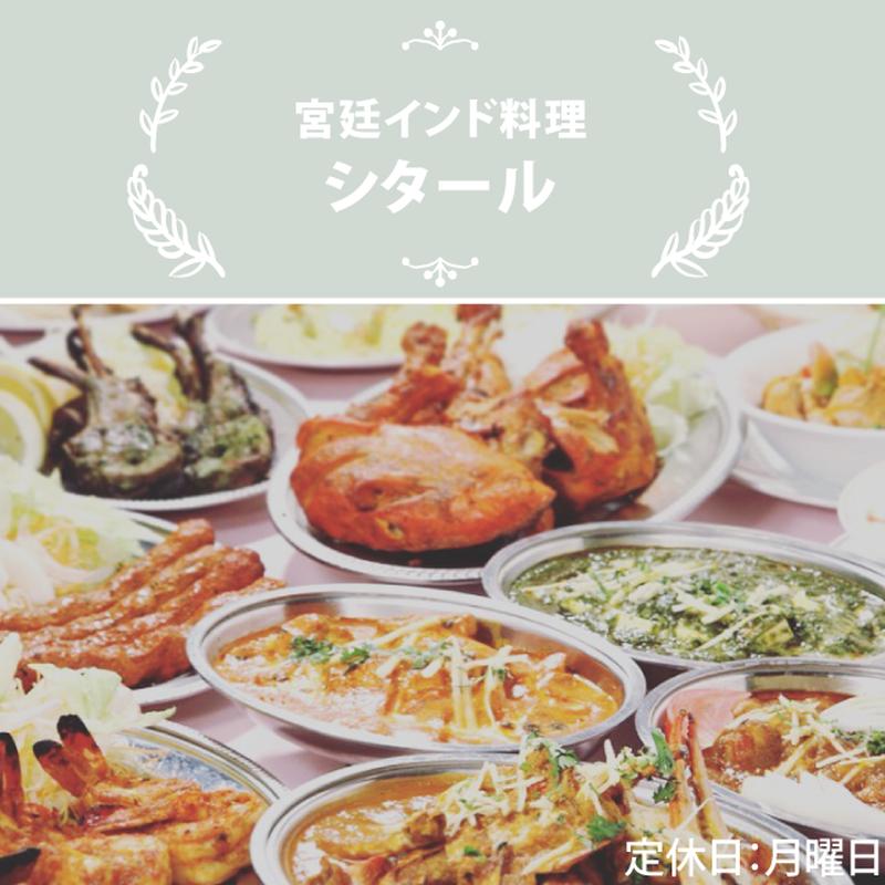 【ディナー限定】シタール/海の幸カレー各種