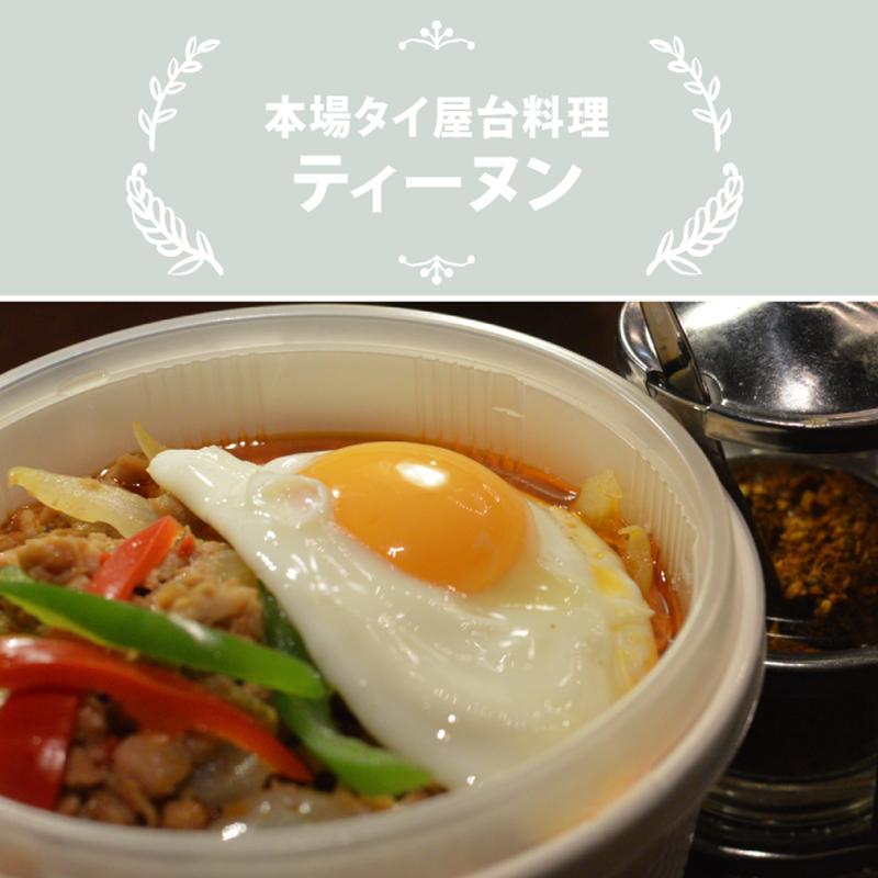 ティーヌン/鶏ひき肉のガパオライス