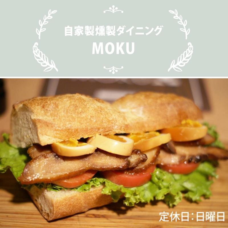 【ディナー限定】燻製ダイニングMOKU/横浜燻製サンド〈燻製チキン&燻製半熟タマゴ〉