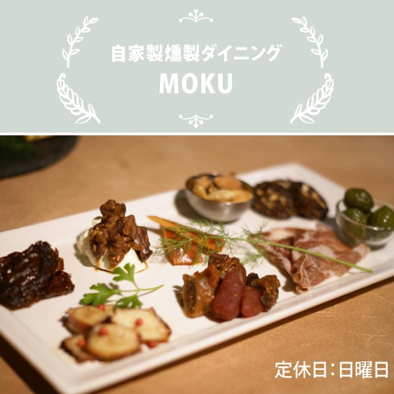 【ディナー限定】燻製ダイニングMOKU/MOKUオリジナルオードブル盛り合わせ 9種