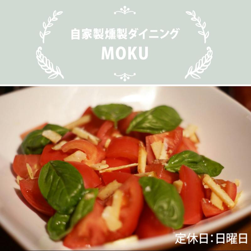 燻製ダイニングMOKU/トマトと自家栽培バジルと燻製マイルドチェダーチーズのフレッシュサラダ