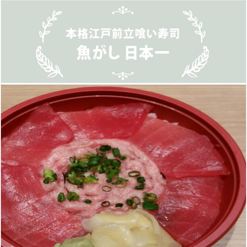 魚がし日本一/まぐろねぎとろ丼