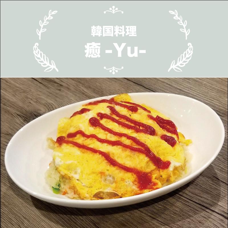 【12:30〜配送OK】癒/シーフードバターオムライス