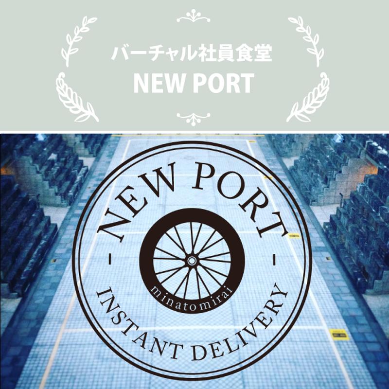 NEW PORT(ニューポート)/会議用弁当