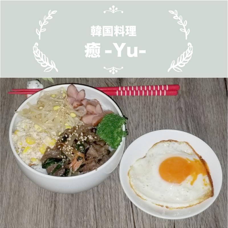 【12:30〜配送OK】癒/プルコギカップご飯