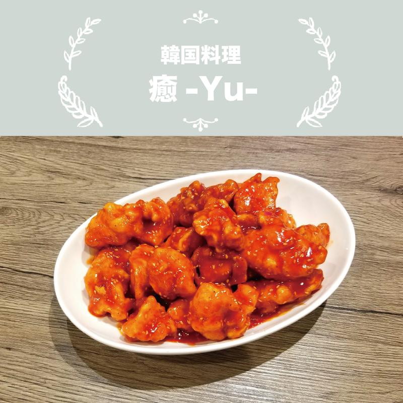 【12:30〜配送OK】癒/韓国甘辛チキン