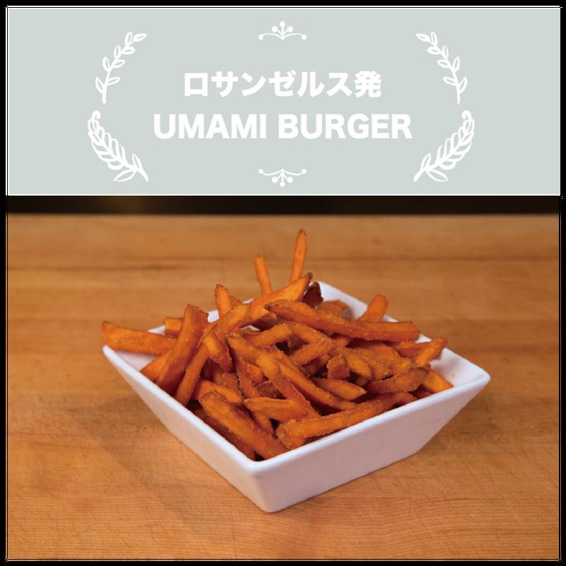 UMAMI BURGER(ウマミバーガー)/スイートポテトフライ