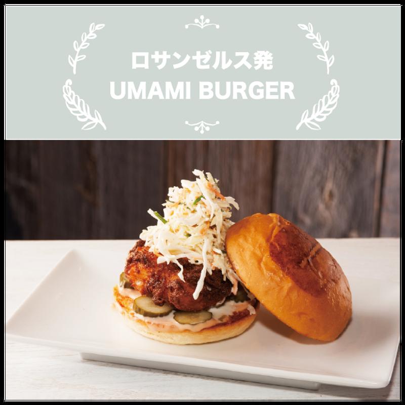 UMAMI BURGER(ウマミバーガー)/クリスピーチキン