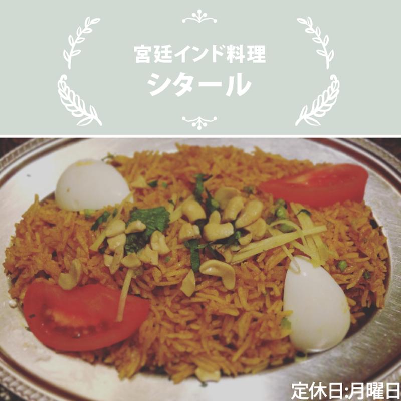 シタール/チキンビリヤニ
