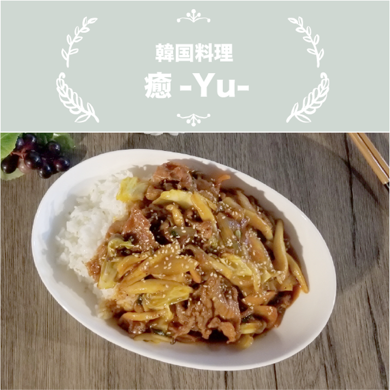 【12:30〜配送OK】癒/豚肉のピリ辛炒め丼