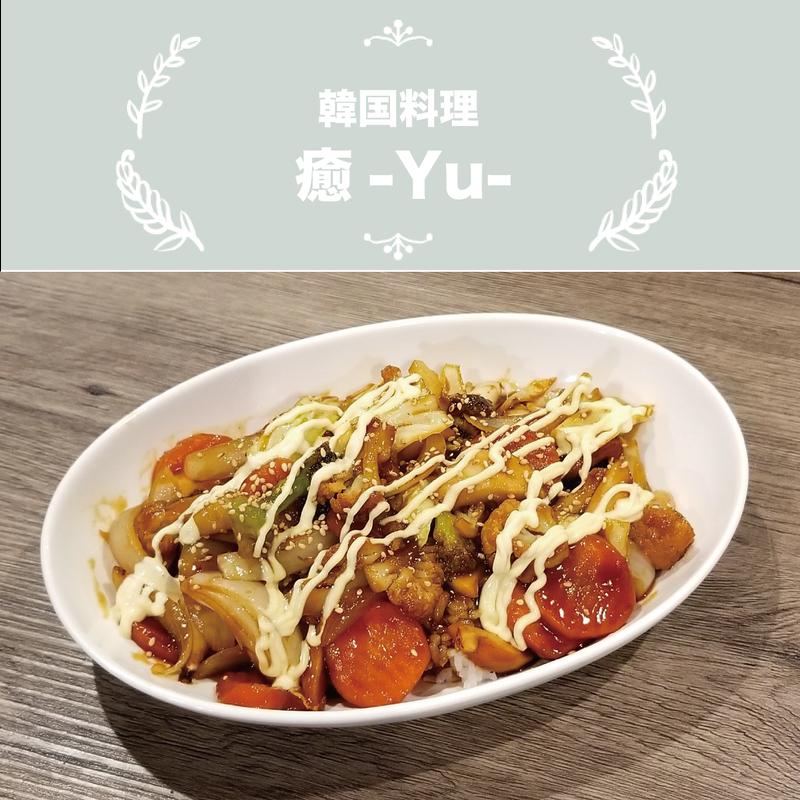 【12:30〜配送OK】癒/野菜テリヤキ丼