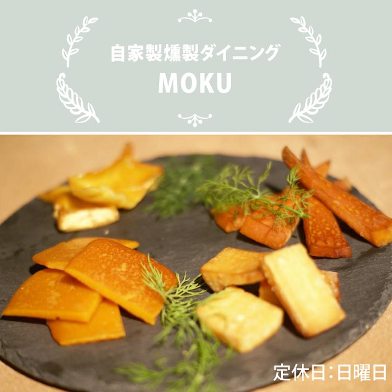 燻製ダイニングMOKU/燻製チーズ盛り合わせ 4種