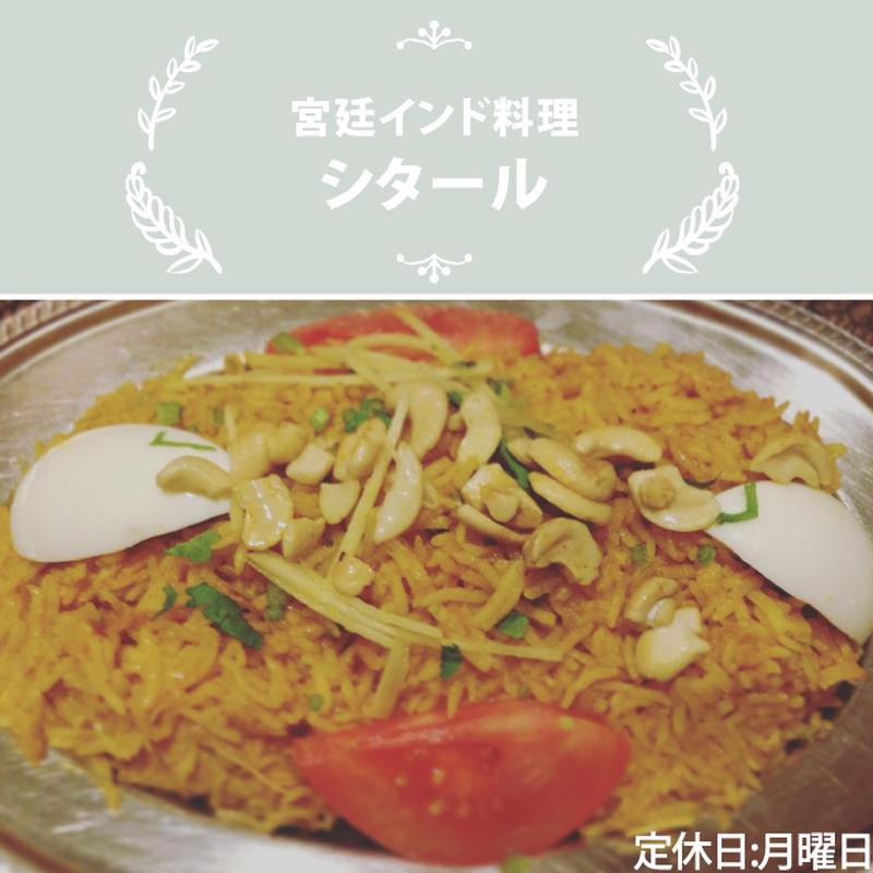 シタール/ラムビリヤニ