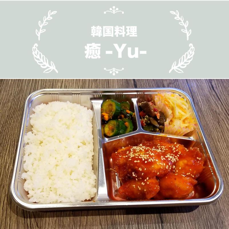 【12:30〜配送OK】癒/韓国甘辛チキン弁当