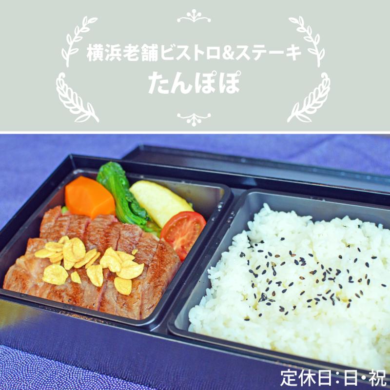 たんぽぽ/ランチロースステーキ