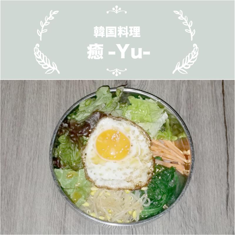 【12:30〜配送OK】癒/野菜ビビンパ