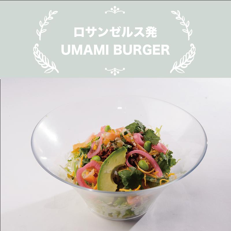 UMAMI BURGER(ウマミバーガー)/ウマミタコスサラダ
