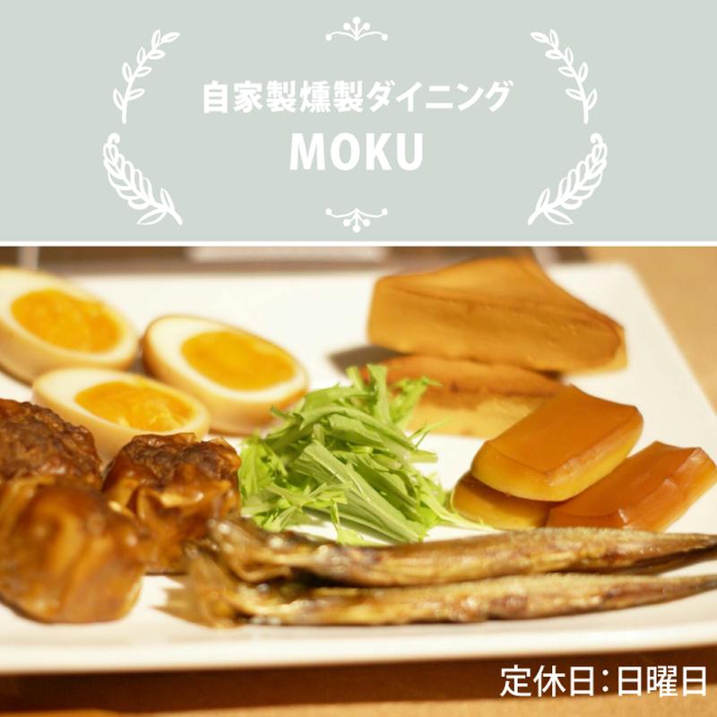 【ディナー限定】燻製ダイニングMOKU/お任せ燻製盛り合わせ