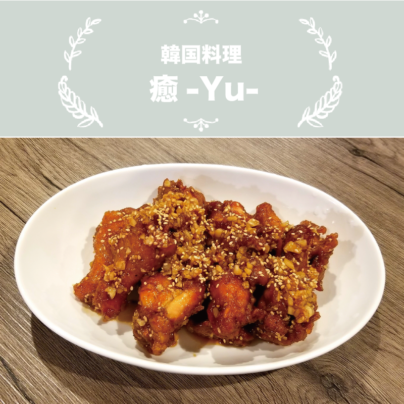 【12:30〜配送OK】癒/韓国ガーリック醤油チキン