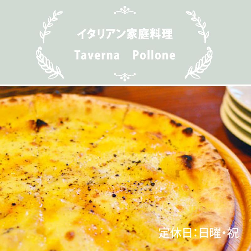 【ディナー限定】タベルナ ポローネ /フォルマッジ ピッツァ