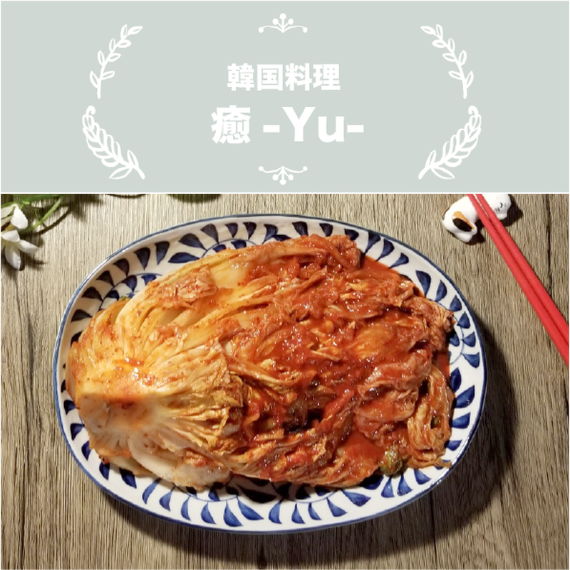 【12:30〜配送OK】癒/白菜キムチ(大)