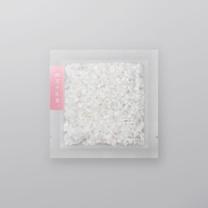 コトホギデザイン|hetekara 有馬温泉水でつくった バスソルト(四万十生姜)