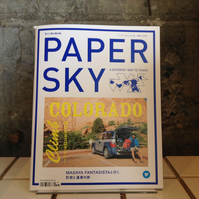 PAPERSKY #45 COLORADO Special Set