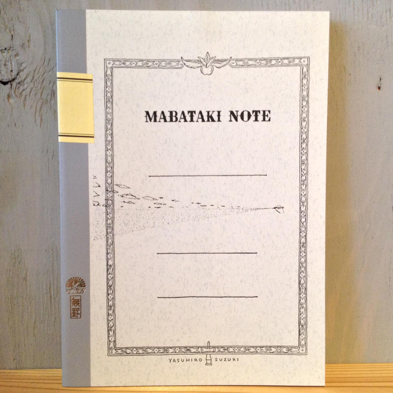 MABATAKI NOTE 水平線を描く鉛筆