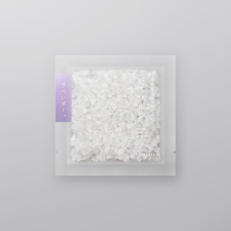 コトホギデザイン|hetekara 有馬温泉水でつくった バスソルト(ラベンダー)