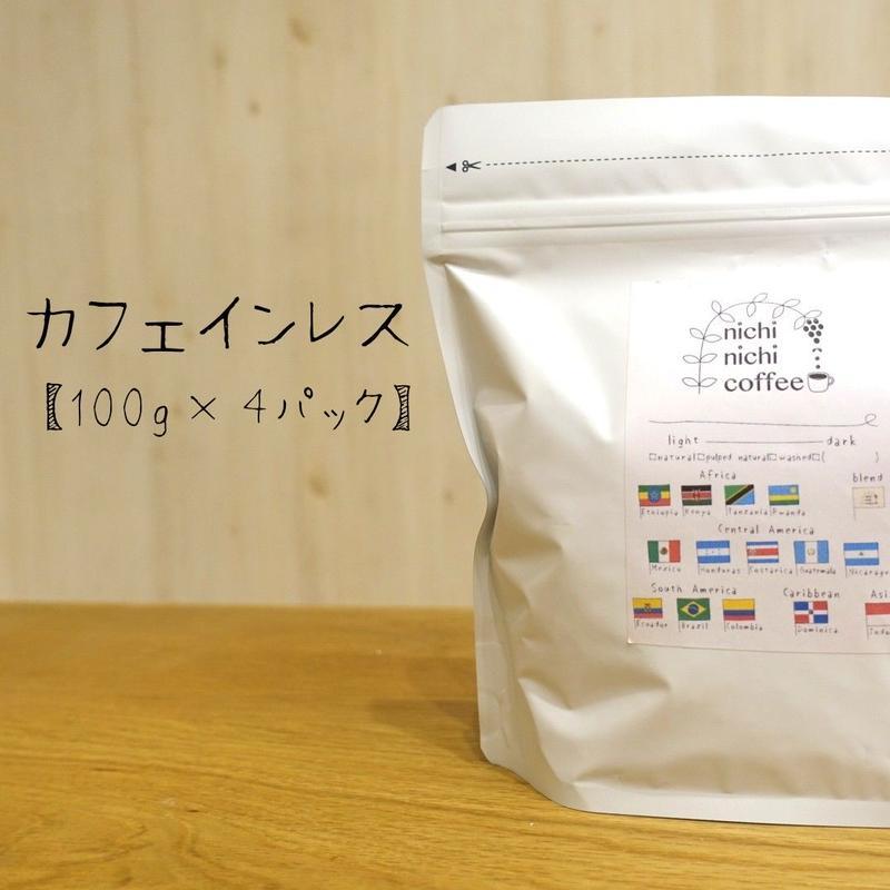 カフェインレス  【エチオピア  リムG-2】100g×4