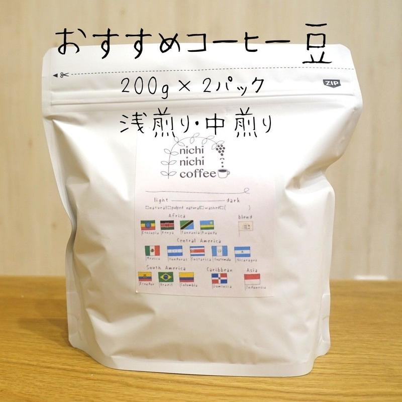 おすすめコーヒー豆(200g ×2)