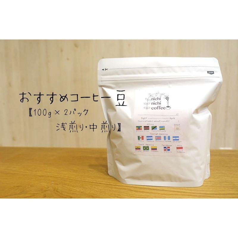 おすすめコーヒー(100g ×2)