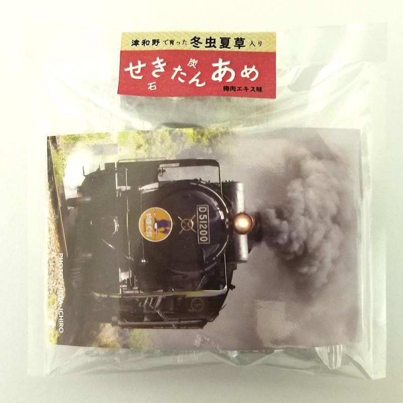津和野で育った冬虫夏草入り「(せきたん)石炭あめ」A