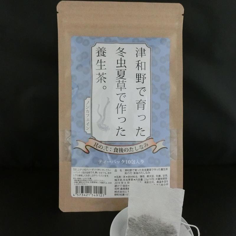 津和野で育った冬虫夏草で作った養生茶。其の弐:食後のたしなみ(ノンカフェイン)10包入